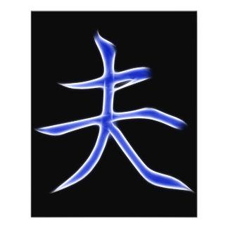 夫の日本のな漢字の書道の記号 チラシ