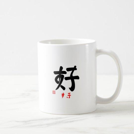 好・すき(印付) コーヒーマグカップ