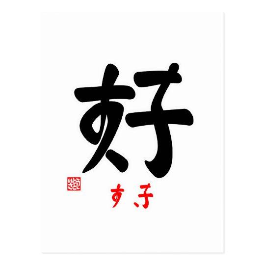 好・すき(印付) ポストカード