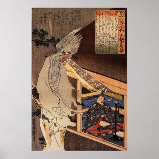 妖怪、国芳の日本のなゾンビ、Kuniyoshi、Ukiyo-e ポスター