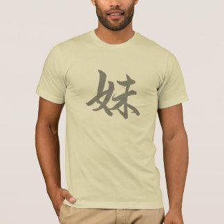 妹; 漢字の記号のTシャツ; 灰色 Tシャツ