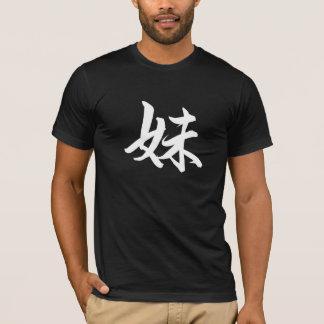 妹; 漢字の記号のTシャツ; 白い Tシャツ