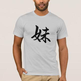 妹; 漢字の記号のTシャツ; 黒 Tシャツ