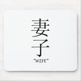 """""""妻""""の中国のな翻訳 マウスパッド"""