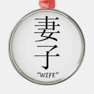 """""""妻""""の中国のな翻訳 メタルオーナメント"""