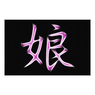 娘の日本のな漢字の書道の記号 便箋