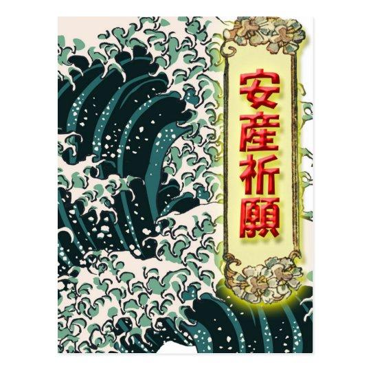 安産祈願ポストカード -日本の浮世絵・葛飾北斎・波デザイン01 ポストカード