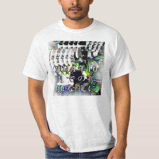 実験デザイン- 2014年の年10の月での孤独な夜に黙想 Tシャツ