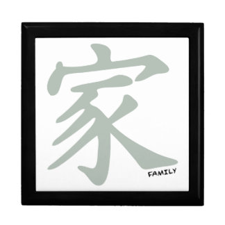 家族のための灰灰色の中国のな記号 ギフトボックス