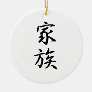 家族- Kazokuのための日本のな漢字 セラミックオーナメント