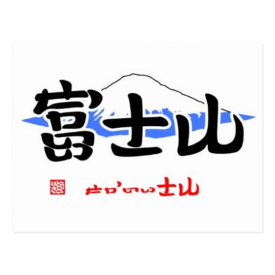 富士山・せかいいさん(イラスト)(印付) ポストカード