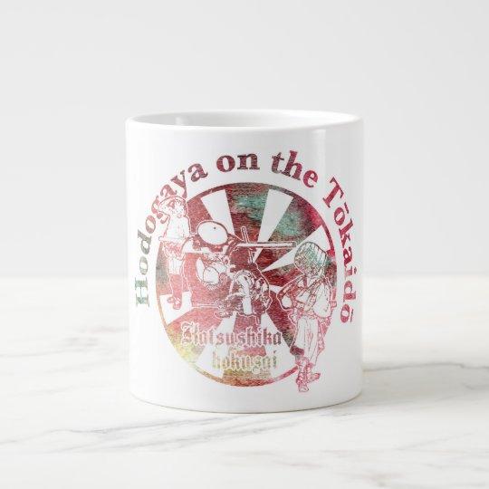 富嶽三十六景 ジャンボコーヒーマグカップ