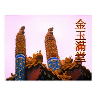 寺院の装飾、古い北京 ポストカード
