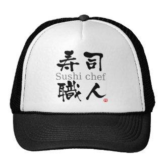 寿司のシェフ漢字 メッシュ帽子
