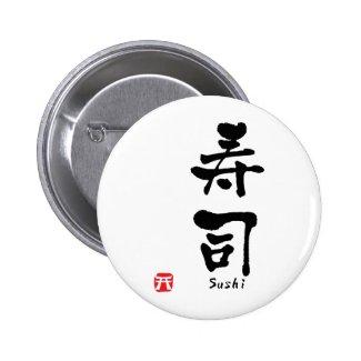寿司の漢字 ピンバッジ