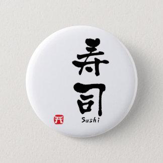 寿司の漢字 缶バッジ