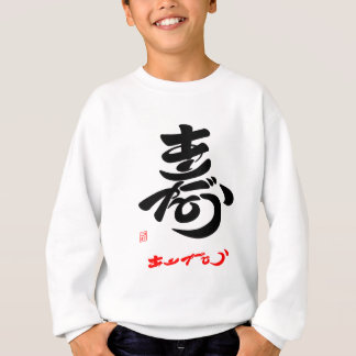 寿・ありがとう(草書体)A2 スウェットシャツ