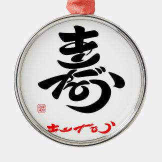 寿・ありがとう(草書体)A2 メタルオーナメント