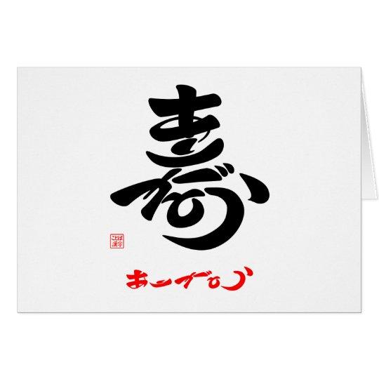 寿・ありがとう(草書体)A カード