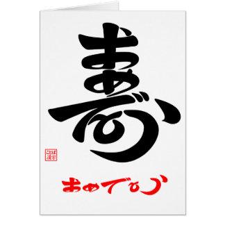 寿・おめでとう(草書体)A カード