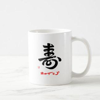 寿・おめでとう(草書体)A コーヒーマグカップ
