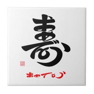 寿・おめでとう(草書体)A タイル