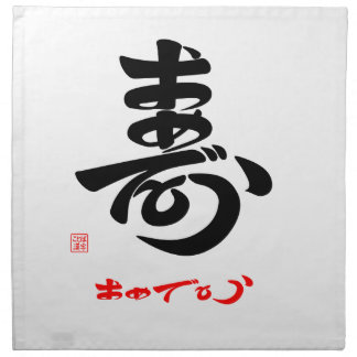 寿・おめでとう(草書体)A ナプキンクロス