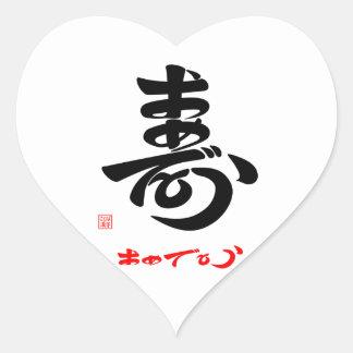 寿・おめでとう(草書体)A ハートシール