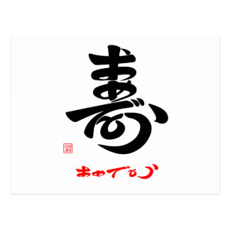 寿・おめでとう(草書体)A ポストカード
