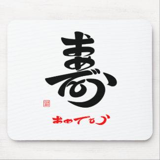 寿・おめでとう(草書体)A マウスパッド