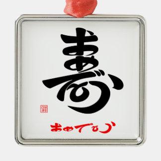 寿・おめでとう(草書体)A メタルオーナメント