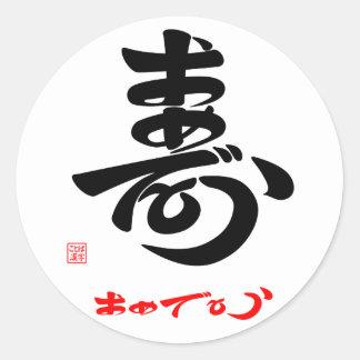 寿・おめでとう(草書体)A ラウンドシール