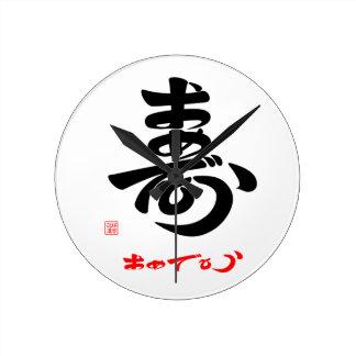 寿・おめでとう(草書体)A ラウンド壁時計