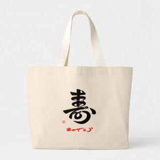 寿・おめでとう(草書体)A ラージトートバッグ