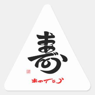 寿・おめでとう(草書体)A 三角形シール