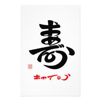 寿・おめでとう(草書体)A 便箋