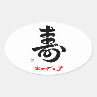 寿・おめでとう(草書体)A 楕円形シール