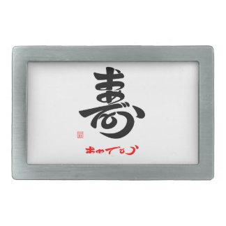 寿・おめでとう(草書体)A 長方形ベルトバックル