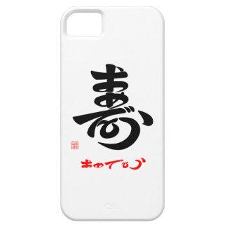 寿・おめでとう(草書体)A iPhone SE/5/5s ケース