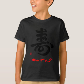 寿・おめでとう(草書体)A Tシャツ