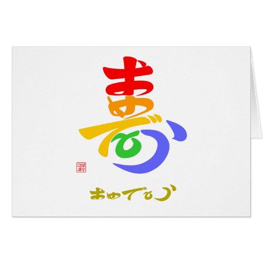 寿・おめでとう(草書体)Bカラー カード