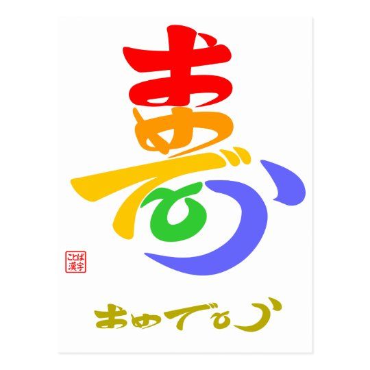 寿・おめでとう(草書体)Bカラー ポストカード