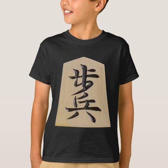 将棋ー 表ー歩+裏ーと Tシャツ