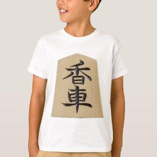 将棋 の駒 香 Tシャツ