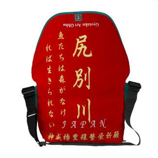 尻別川 【神威櫓豊穣繁栄祈願】;魚たちは森がなければいきられない・・。 メッセンジャーバッグ