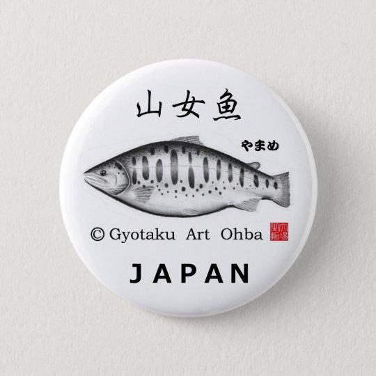 山女魚!HOKKAIDO JAPAN 5.7CM 丸型バッジ
