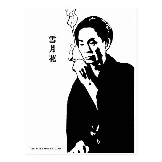 川端康成 Kawabata Yasunari ポストカード