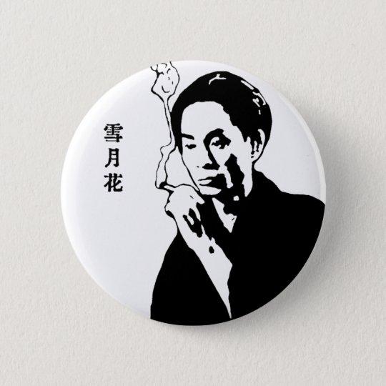 川端康成 Kawabata Yasunari 缶バッジ