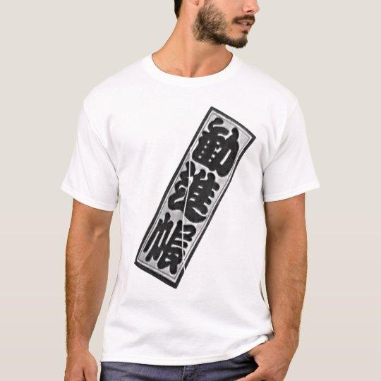 工房 風切 オリジナルデザインTシャツ 和凧 勧進帳その2 Tシャツ