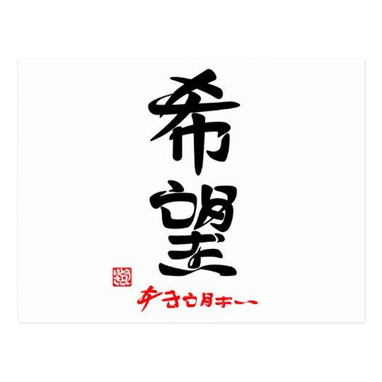 希望・あきらめない(印付) ポストカード